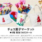 【2020阪急大阪バレンタイン】オードリーの限定商品は?個数制限は?
